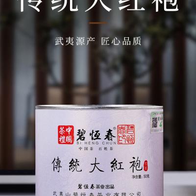 碧恒春茶业传统大红袍乌龙茶散装茶叶武夷山岩茶肉桂罐装礼盒装