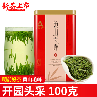 高山开园2020新茶雀舌嫩芽明前特级绿茶毛峰春茶高山兰香茶叶100g