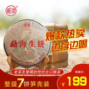 【整提购】郎河普洱茶 勐海生饼 普洱茶生茶叶7片整提装 生普 2016年和2015年随机发货