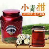 新会小青柑普洱茶 正宗天马柑普茶 300克 宫廷普洱陈皮熟茶无腥味