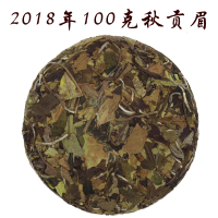2018年福鼎白茶秋寿眉贡眉100克2两花香小饼优惠价