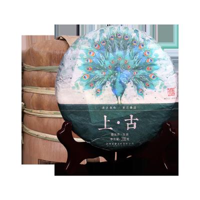 【200克5片】2019年春茶云南茶者茶叶普洱生茶饼老班章古树上古