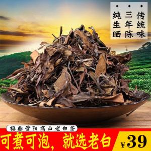 福鼎白茶 16年古树散装老白茶 枣香老寿眉特级野生太姥山散茶叶