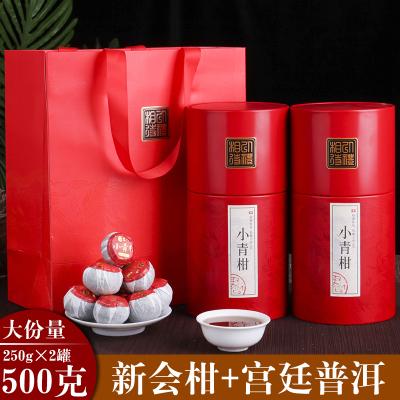 新会小青柑普洱茶礼盒装正宗宫廷陈皮普洱熟茶柑普茶500g