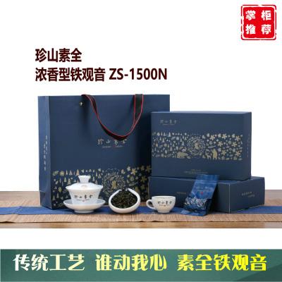 安溪铁观音2020秋茶浓香型新茶ZS1500N珍山陈素全丽广茶行250g