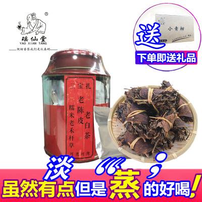 陈皮白茶广东新会陈皮4年老白茶福鼎白茶5年老陈皮天马产区瑶仙堂