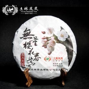2014年土林凤凰普洱茶叶无量樱花春蕊生茶饼400g特级香醇佳品礼盒