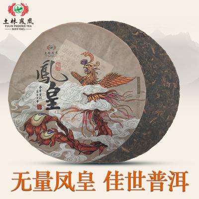 土林鳳凰2018年鳳皇普洱茶357g生茶餅古樹春料年貨茶葉佳品禮盒裝