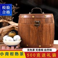 正宗新会陈皮生晒小青柑普洱茶熟茶特级宫廷普洱桶装500g