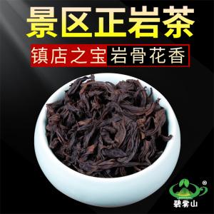 【镇店大红袍岩骨花香】景区正岩特级岩茶10泡有余香乌龙散茶500g