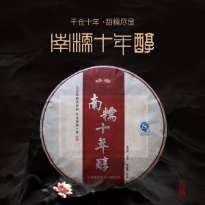 格香茶叶云南普洱茶熟茶饼茶南糯山古树茶10年陈香熟普七子饼357g