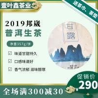 壹叶鑫2019年甘露普洱生茶饼茶邦崴古树茶特级纯料357克