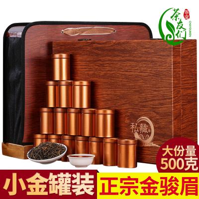 正宗武夷山红茶金骏眉礼盒装蜜香型茶叶小灌装2019春茶新茶500克