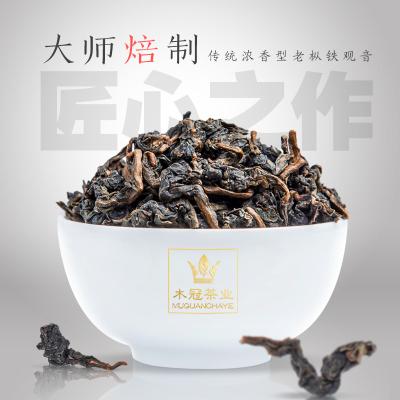 木冠茶叶 茗山 老枞铁观音茶叶 浓香型乌龙茶安溪原产 铁观音老枞