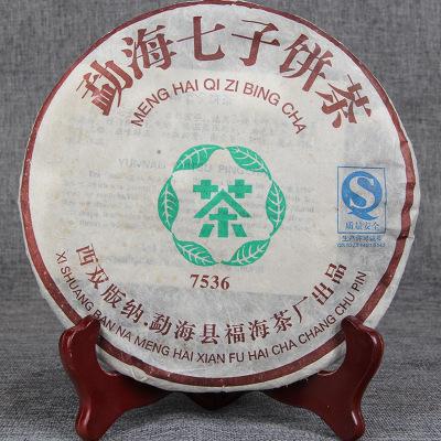 2005年七子茶饼  7536 普洱七子饼 勐海生普洱茶