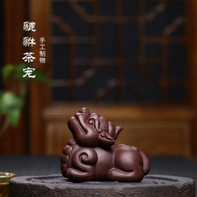 宜兴貔貅茶宠手工紫砂茶宠摆件紫砂礼品定制雕塑