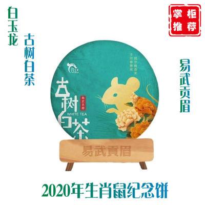 白玉龙古树白茶叶生肖鼠纪念饼2019易武贡眉精品双子饼两片装360g