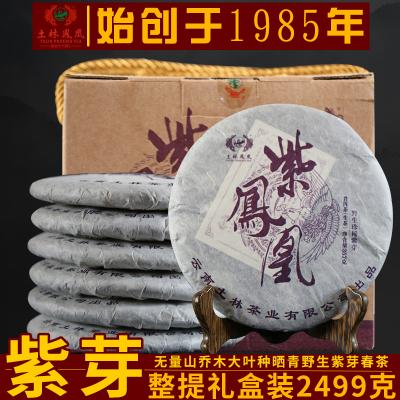 土林凤凰生普洱茶生熟茶特级高品质普洱茶叶野生紫芽茶饼限量