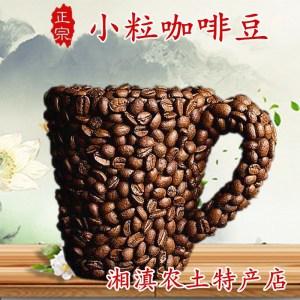 云南小粒咖啡豆500g袋装新鲜中度烘焙熟豆天然奇象饮品包邮