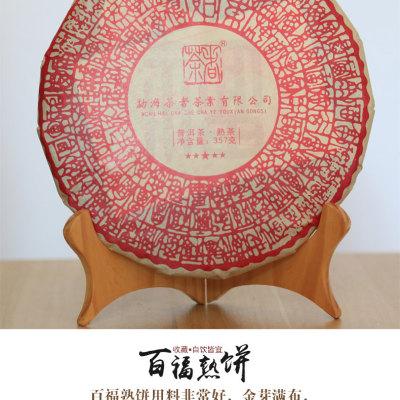 普洱熟茶 茶者 百福熟饼 云南普洱熟茶 七子饼357克茶叶