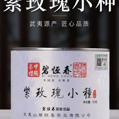 碧恒春茶业紫玫瑰小种武夷山红茶正山小种茶叶桐木关堂小赤甘罐装