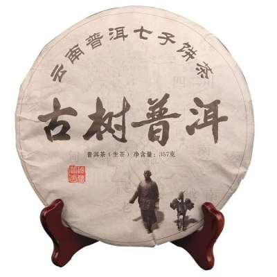 2014年云南普洱茶古树普洱生茶 七子饼茶叶 357克生饼 临沧黄金叶