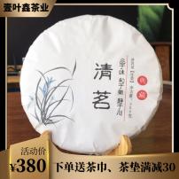 壹叶鑫2016年清茗古树糯香蜜甜纯料饼茶藤条茶普洱生茶包邮357克