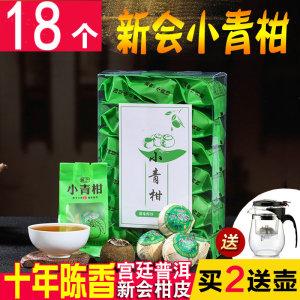 新会小青柑普洱茶熟茶橘普茶陈皮小金桔普柑普茶200g 买二送壶