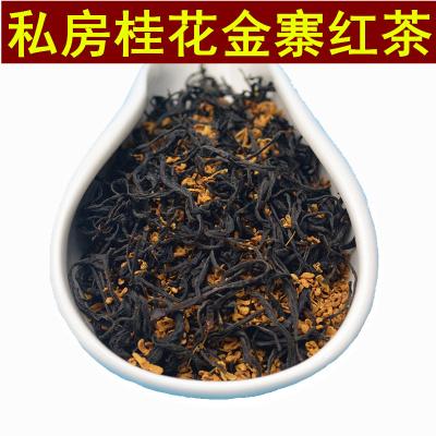 桂花红茶桂花茶窨制花红茶金寨红茶特级花茶浓香花香桂红茶250克