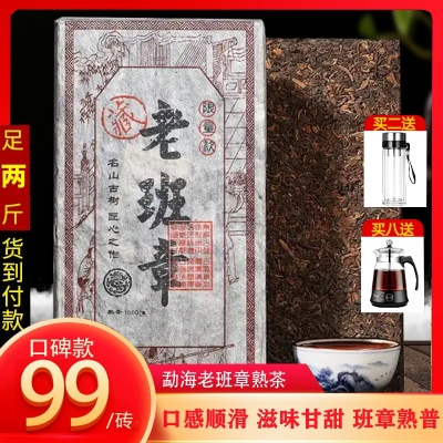 【茗善堂】老班章普洱茶茶砖(珍藏款)茗善堂茶叶碧恒春春尖茶业