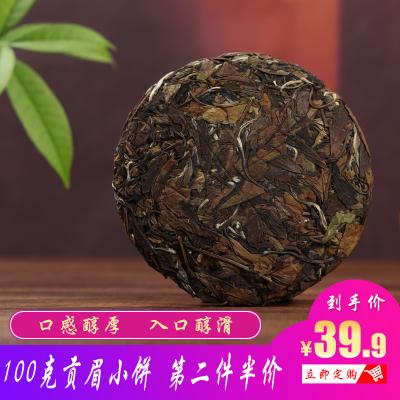 福瑞扬原产地货源福鼎白茶老白茶2015年二两100g贡眉小饼一件代发