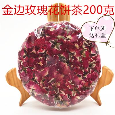 【买二送一】云南特产金边玫瑰花茶饼花草茶玫瑰花饼茶200克花茶