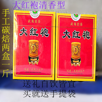 武夷山大红袍茶叶老枞水仙武夷岩茶清香型乌龙茶礼盒专属
