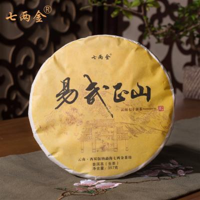 2018易武正山古树 普洱茶生茶饼云南七子饼茶叶357g春茶