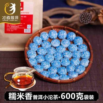 才者 糯米香普洱茶熟茶叶 600克迷你小沱茶勐海茶区五年陈年原料