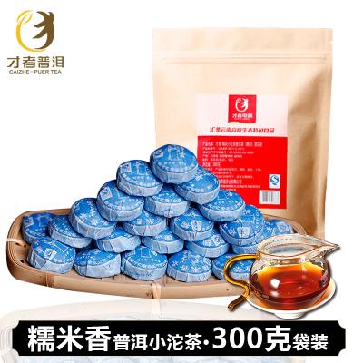 才者 糯米香普洱茶迷你小沱茶熟茶300g 云南小金沱茶叶袋装礼品茶