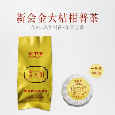 百中堂2018年金大桔家庭装陈皮普洱茶柑普茶金芽熟茶500克