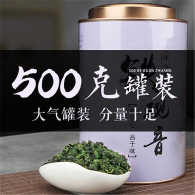 1罐1斤 新茶安溪铁观音茶叶 春茶正味浓香型兰花香散装罐装500g