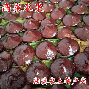 高粱斗笠米果农户手工制作廖叶糍粑食用糕点真空包装艾米果包邮