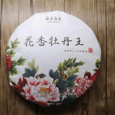 2016年福鼎白茶牡丹王茶饼明前春茶花香春茶特级茶叶300g/饼