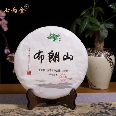 云南普洱生茶2016年布朗山357g七子饼茶勐海古树陈年老茶叶