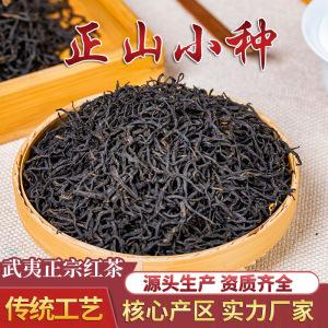 桐木关正山小种红茶 武夷山高山生态花蜜桂圆香茶叶500g小种