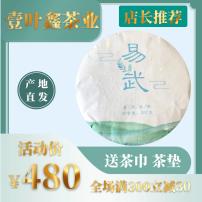壹叶鑫2018年易武特级熟茶醇香口感绵柔357克