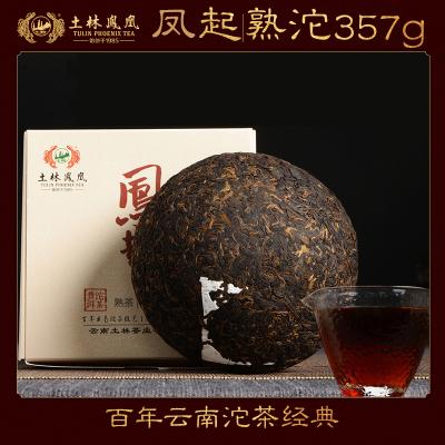 土林凤凰普洱茶凤起生普洱茶刮油糯香普洱茶沱茶叶特级礼盒装357g
