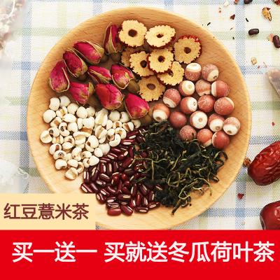 【买一送一】红豆薏米茶买就送冬瓜荷叶茶花茶赤小豆红枣玫瑰花调理身体