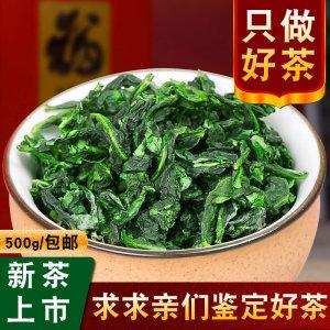 高山传统工艺 青魁1号 大师手工炒制 铁观音 新茶 镇店之宝 500g