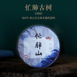 格香茶叶临沧忙肺山古树普洱茶生茶饼2019年春茶纯料357克