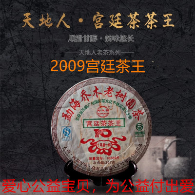 2009年天地人宫廷茶王普洱茶熟茶云南勐海乔木老树圆茶十年 普洱茶老茶