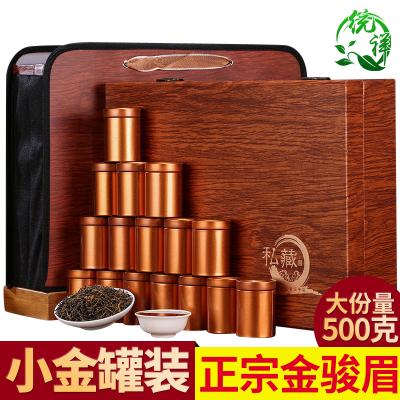 统祥 茶叶红茶金骏眉 武夷红茶年货送礼品茶叶500g独立30小罐装礼盒装