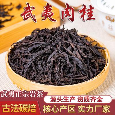 武夷山大红袍茶叶 果香桂皮正岩肉桂武夷岩茶 乌龙茶500g